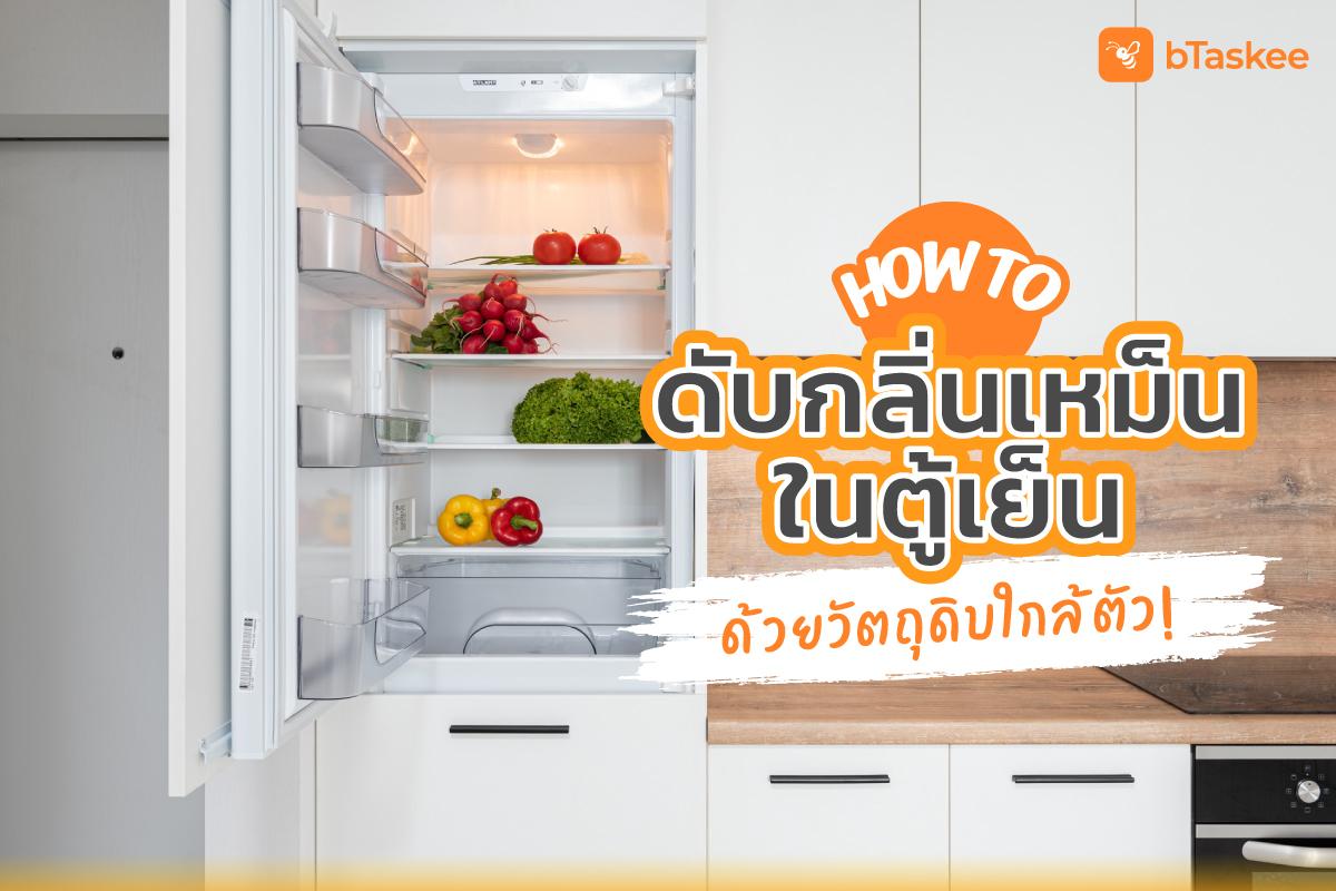 ดับกลิ่นตู้เย็น