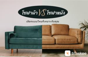โซฟาหนังหรือโซฟาผ้า